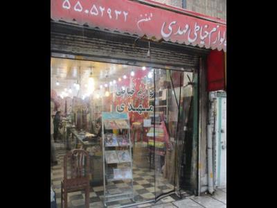 فروشگاه لوازم خیاطی مهدی