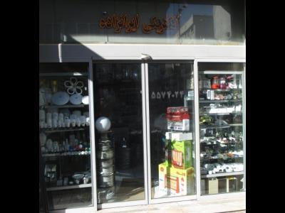 فروشگاه الکتریکی ایرانزاده