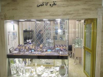 نقره کاظمی