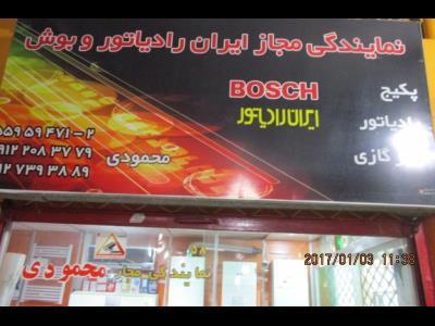 نمایندگی مجاز فروش و خدمات پس از فروش محمودی