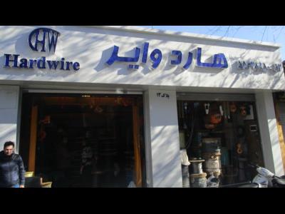 فروشگاه هارد وایر