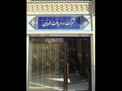 طاقه فروشی ارم بافت - تهران - میدان محمدیه