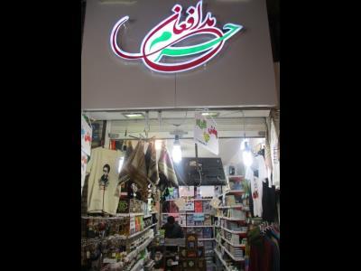 فروشگاه مدافعان حرم