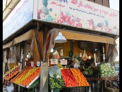 تعاونی میوه و سبزیجات ثاراله