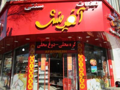 فروشگاه عسل آفرینش خوانسار
