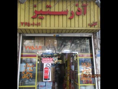فروشگاه آذر ستیز