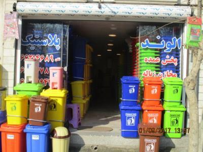 آستیاگ  - سطل های زباله چرخدار در آیت اله سعیدی - سطل زباله میدان بهاران - پالت های حمل و نقل منطقه 17