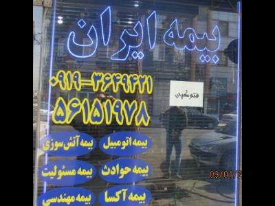 دفتر نمایندگی بیمه ایران(نمایندگی خوشخو کد: 32086) - بیمه - اسلامشهر - بیمه ایران