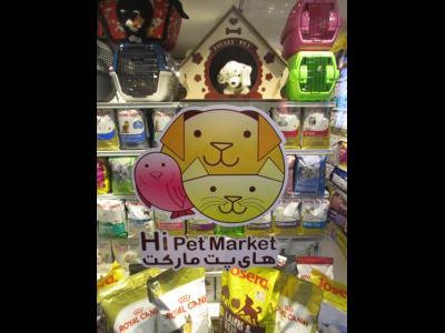 های پت مارکت Hi pet market