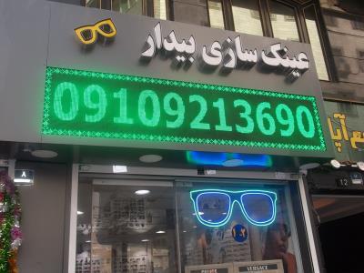 عینک سازی بیدار - آیت اله کاشانی - پیروزی - جنت آباد جنوبی