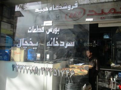 فروشگاه حمید