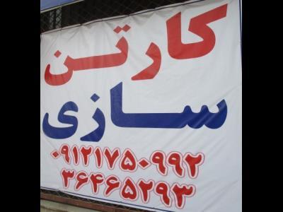 کارتن سازی محمد