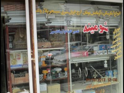تعمیرگاه لوازم گازسوز ناصر