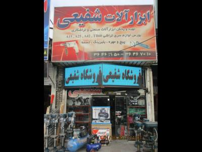 فروشگاه شفیعی