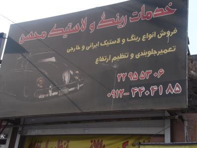 رینگ و لاستیک محسن