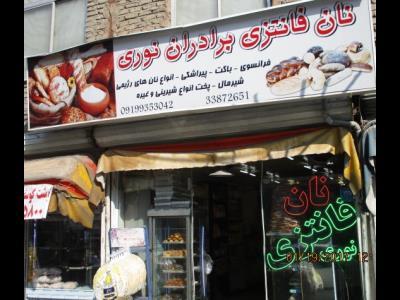نان فانتزی برادران نوری