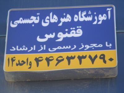 آموزشگاه هنرهای تجسمی ققنوس(غرب تهران)