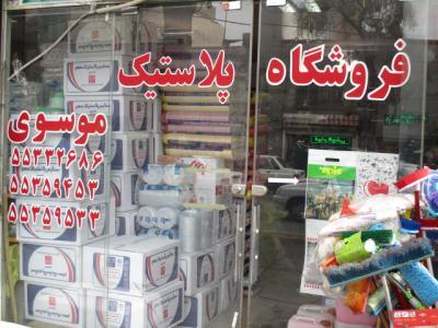 فروشگاه پلاستیک موسوی