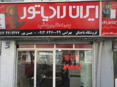 فروشگاه باجناق