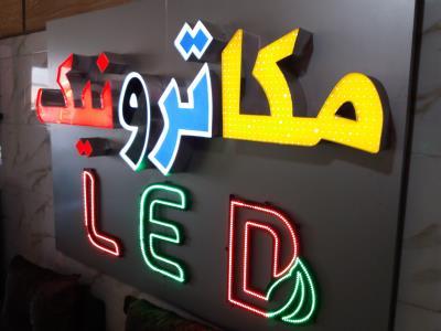 تابلو سازی چهاردانگه - تابلو ساز - تابلو چلنیوم حومه - تابلو ال ای دی - تابلو فلکسی - تعمیر تابلو - تعمیر تلویزیون شهری - تابلو LED - نصاب تابلو - تابلو سر در مغازه