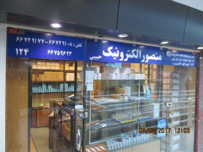 فروشگاه منصور الکترونیک - توزیع انواع قطعات الکترونیک - انواع مقاومت - منطقه 11 - خیابان جمهوری