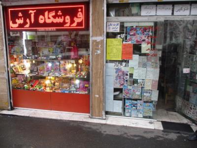 فروشگاه آرش