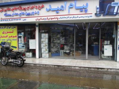 فروشگاه پیام امید Panasonic