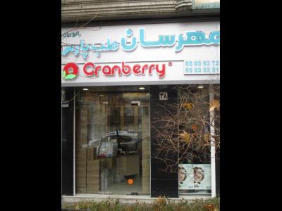 مهرسان طب پارس