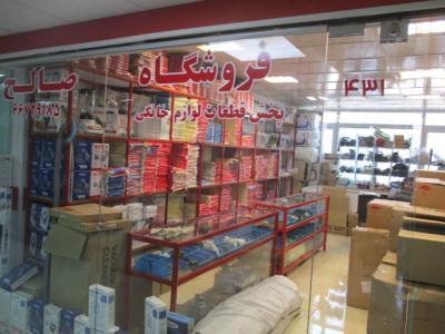 فروشگاه صالح