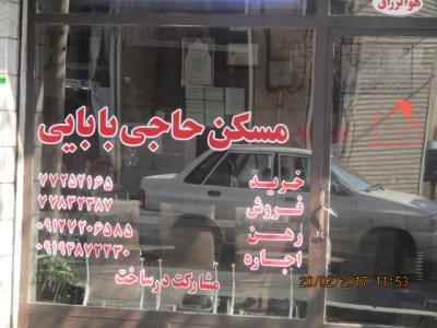 املاک حاجی بابایی
