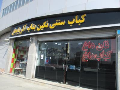 کباب سنتی نگین بناب آذربایجان اسلامشهر