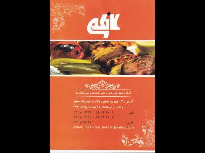 رستوران کاظمی - چلوکباب - جوجه کباب - غذاهای ایرانی - 17 شهریورجنوبی