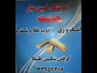 حجت (تحت نظارت اتحادیه طلا و جواهر تهران)