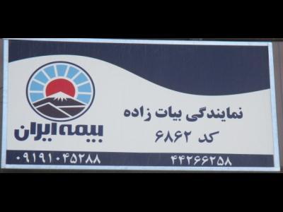 بیمه ایران کد 6862