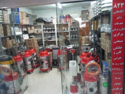 فروشگاه آقاجانی
