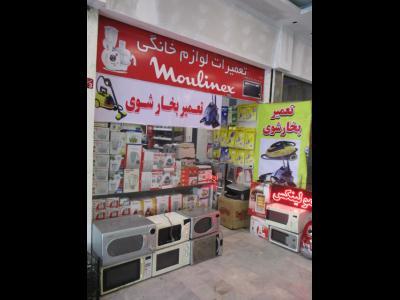 خدمات مایکروویو (نمایندگی شرق تهران)