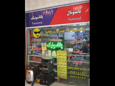خدمات مجاز پاناسونیک واحد شرق تهران