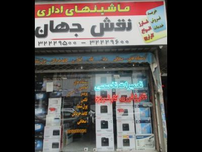 فروشگاه ماشین های اداری نقش جهان