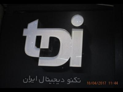 تکنو دیجیتال ایران