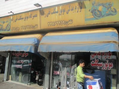 فروشگاه و تعمیرگاه مجاز 568 - فروش لوازم یدکی موتور سیکلت - تعمیرگاه موتورسیکلت - شهرک مسعودیه - منطقه 15 - تهران