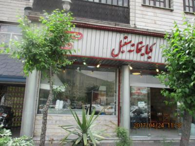 کباب سنبل