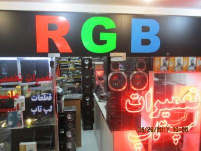 فروشگاه R G B