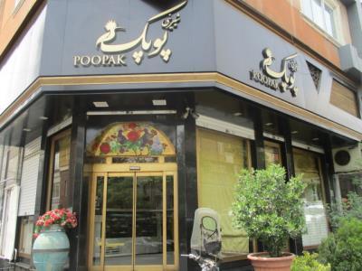 شیرینی پوپک - نان پوپک - یوسف آباد - منطقه 6 - تهران