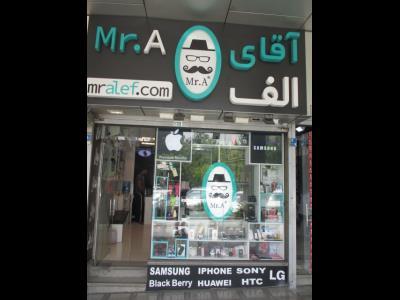 فروشگاه آقای الف