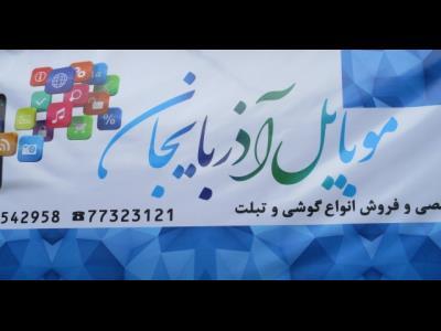 موبایل آذربایجان
