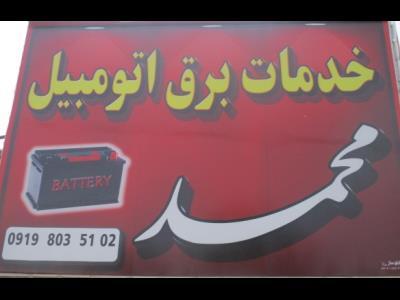 خدمات برق اتومبیل محمد