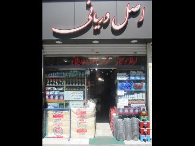 فروشگاه اصل دریانی