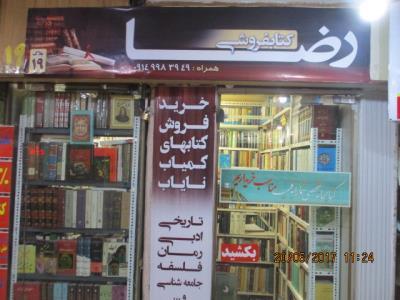 کتابفروشی رضا
