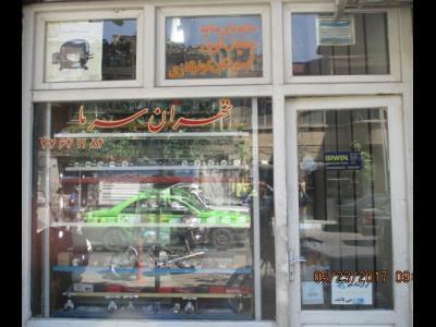 فروشگاه تهران سرما یدک