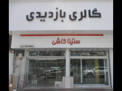فروشگاه ستینا کاشی